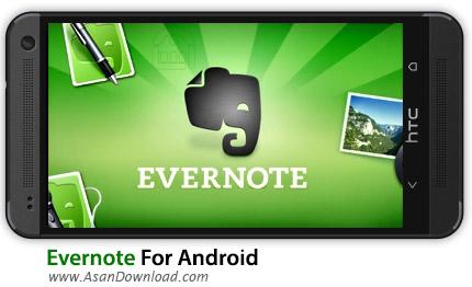 دانلود Evernote Premium v6.4.1 - نرم افزار موبایل دفترچه یادداشت