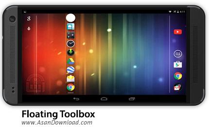 دانلود Floating Toolbox v3.10 - نرم افزار موبایل جعبه ابزار شناور اندروید