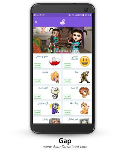 دانلود Gap - پیام رسان موبایل گپ
