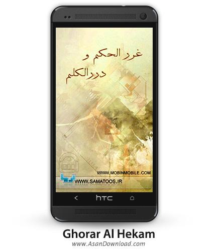 دانلود Ghorar Al Hekam v1.2 - نرم افزار موبایل غرر الحکم + نسخه فارسی و عربی
