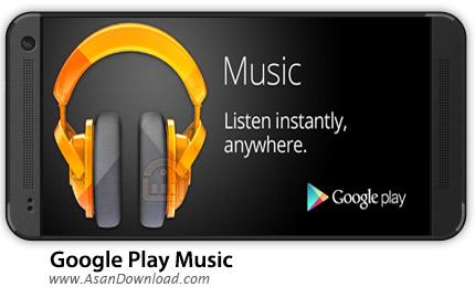 دانلود Google Play Music v5.9.1854R.1904527 - اپلیکیشن موبایل موزیک پلیر گوگل