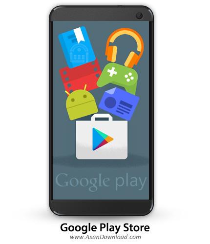 دانلود Google Play Store v8.9.23 - نرم افزار موبایل آپدیت برنامه مارکت گوگل