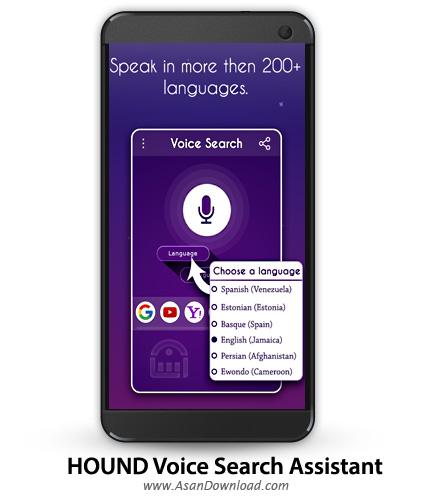 دانلود HOUND Voice Search & Assistant v1.8.3 - نرم افزار موبایل دستیار صوتی