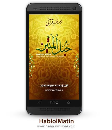 دانلود HablolMatin v3.3.2 - نرم افزار موبایل قرآن صوتی حبل المتین
