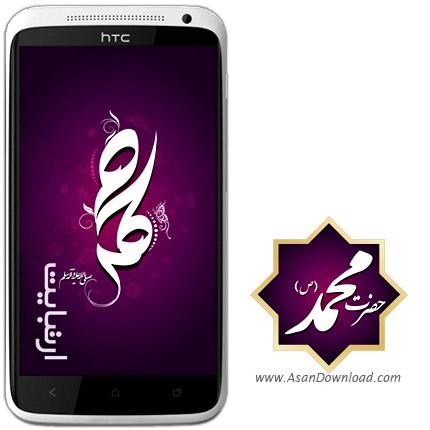 دانلود  کتاب جامع الکترونیکی موبایل حضرت محمد صلی الله علیه و آله وسلم