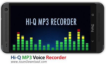 دانلود Hi-Q MP3 Voice Recorder v1.19.4 - نرم افزار موبایل ضبط با کیفیت صدا