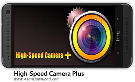 دانلود High-Speed Camera Plus v3.0.1 - نرم افزار موبایل عکس برداری سریع و حرفه ای