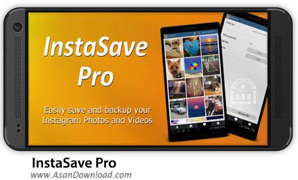 دانلود InstaSave Pro 2.6.5 - ذخیره عکس و ویدئو اینستاگرام