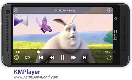 دانلود KMPlayer v1.1.0 - نرم افزار موبایل پخش فایل های صوتی و تصویری