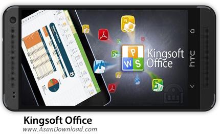 دانلود Kingsoft Office v7.0.2 - نرم افزار آفیس اندروید