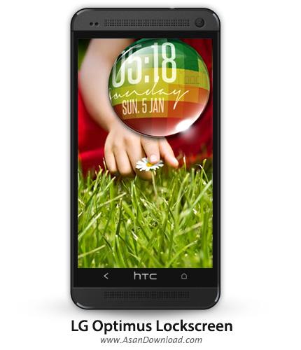 دانلود LG Optimus Lockscreen v3.2.3 - نرم افزار موبایل لاک اسکرین ال جی آپتیموس