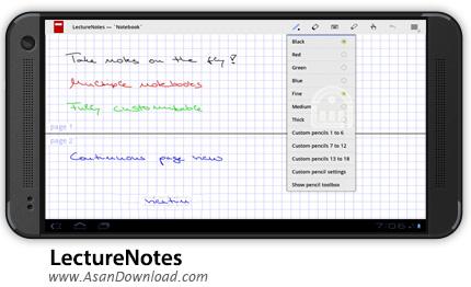 دانلود LectureNotes v2.6.14 - اپلیکیشن موبایل یادداشت برداری با دست خط اندروید
