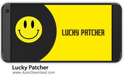 دانلود Lucky Patcher v7.1.0 - نرم افزار موبایل تقلب در بازیها و برنامه ها