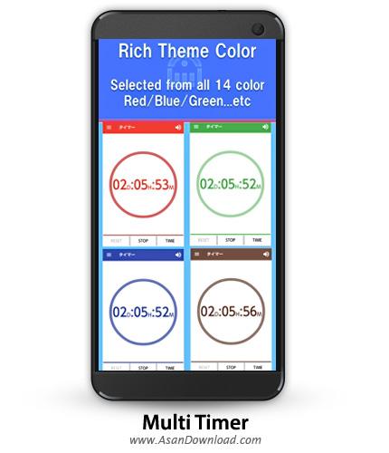 دانلود Multi Timer v3.0.10 - نرم افزار موبایل مولتی تایمر