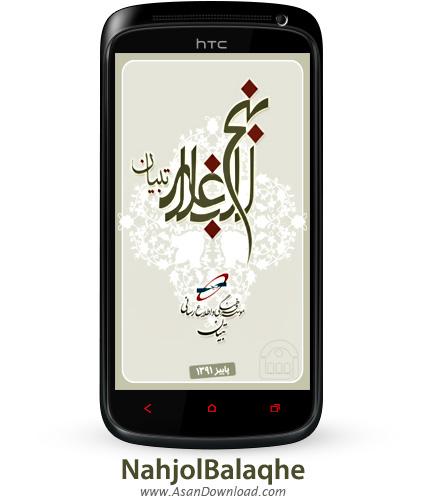 دانلود nahj albalagheh v1.6 - نرم افزار موبایل نهج البلاغه
