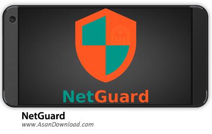دانلود NetGuard Pro - no-root firewall v2.138 - نرم افزار موبایل قطع دسترسی برنامه و بازی به اینترنت