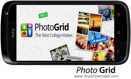 دانلود Photo Grid - Collage Maker v4.852 - نرم افزار موبایل ویرایش عکس ها