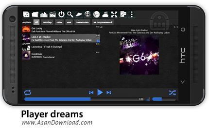 دانلود Player dreams v2.3.32 - نرم افزار موبایل موزیک پلیر اندروید