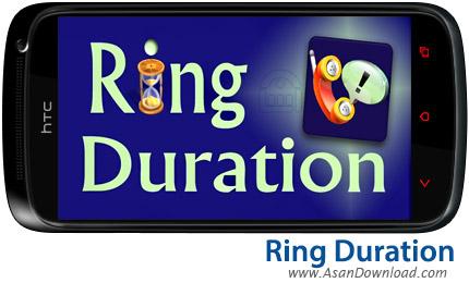 دانلود Ring Duration v4.0 - نرم افزار موبایل ثبت زمان تماس ها