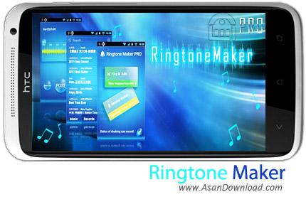 دانلود Ringtone Maker Pro v1.5 - نرم افزار ساخت رینگتون موبایل