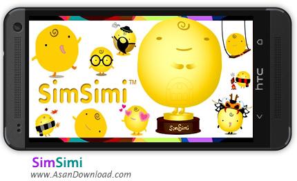 دانلود SimSimi v6.5.9.4 - گفتگو با ربات هوشمند سخنگوی فارسی!
