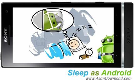 دانلود Sleep as Android v20141011 build 914 - نرم افزار موبایل لذت یک خواب شیرین