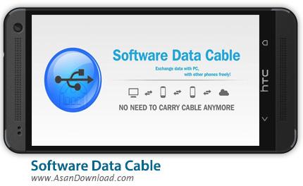 دانلود Software Data Cable v4.5 - نرم افزار موبایل انتقال فایل بین PC و Android