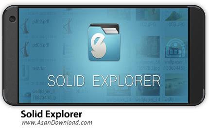 دانلود Solid Explorer v2.2 - اپلیکیشن موبایل مدیریت فایل ها + پلاگین ها + آیکون پک ها