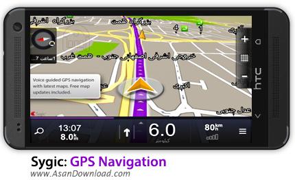 دانلود Sygic: GPS Navigation v15.4.4 - نرم افزار موبایل مسیریاب آفلاین + (دیتا، نقشه کامل ایران با منوی فارسی و صدای آرش و سارا)