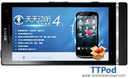 دانلود TTPod v4.1.1221 - نرم افزار موبایل پلیر قدرتمند و محبوب