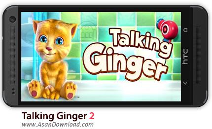 دانلود Talking Ginger 2 v2 2.0 - نرم افزار موبایل گربه سخنگو