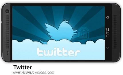 دانلود Twitter for android v5.47.0 - برنامه رسمی وب سایت توئیتر