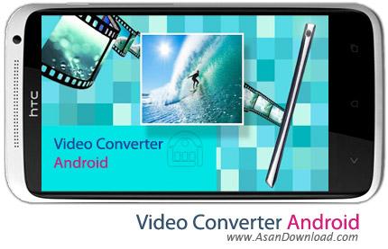 دانلود Video Converter v4.0c - نرم افزار موبايل مبدل ويدئو