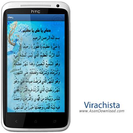 دانلود Virachista v1.0 - نرم افزار موبایل دعاهای ماه مبارک رمضان