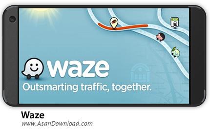 دانلود Waze - GPS, Maps & Traffic v4.34.1.905 - نرم افزار موبایل مسیر یاب جاده ای