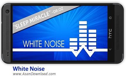دانلود White Noise v5.7.2 - نرم افزار موبایل خواب آرام