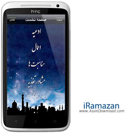 دانلود iRamazan v1.5 ipa + v1.0 apk - نرم افزار موبایل ماه مبارک رمضان