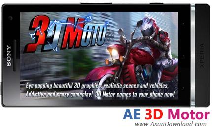 دانلود AE 3D Motor v1.1.1 - بازی موبایل موتور سوار حرفه ای