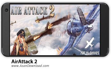 دانلود AirAttack 2 v1.0.3 - بازی موبایل حمله هوایی 2 + دیتا