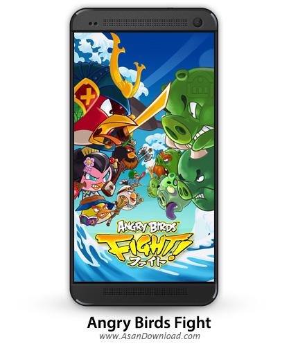 دانلود Angry Birds Fight v1.0 - بازی موبایل مبارزه پرندگان خشمگین + نسخه بینهایت