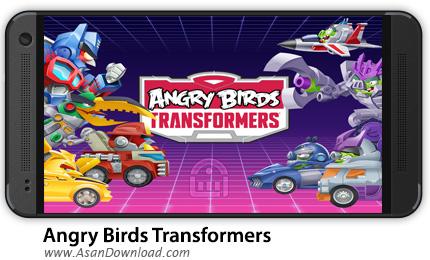 دانلود Angry Birds Transformers v1.5.18 - بازی موبایل پرندگان خشمگین تبدیل شوندگان + دیتا + نسخه بینهایت