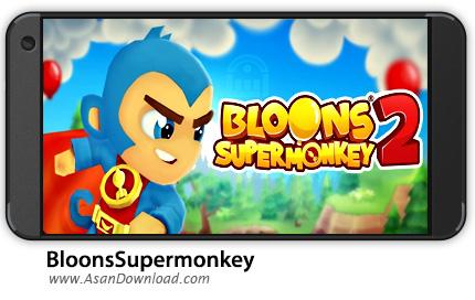 دانلود Bloons Supermonkey 2 v1.7.0 - بازی موبایل میمون قهرمان + نسخه بی نهایت