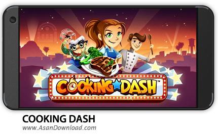 دانلود COOKING DASH v1.35.7 - بازی موبایل مدیریت رستوران + نسخه بی نهایت