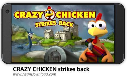 دانلود CRAZY CHICKEN strikes back v1.1.95_95 - بازی موبایل مرغ دیوانه