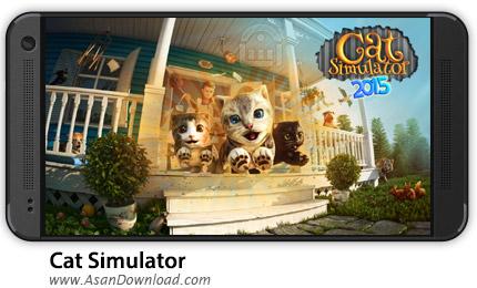 دانلود Cat Simulator v1.2.4 - بازی موبایل شبیه ساز گربه اندروید + دیتا + نسخه بینهایت