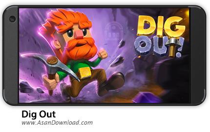 دانلود Dig Out v1.5.3 - بازی موبایل حفاری + نسخه بی نهایت
