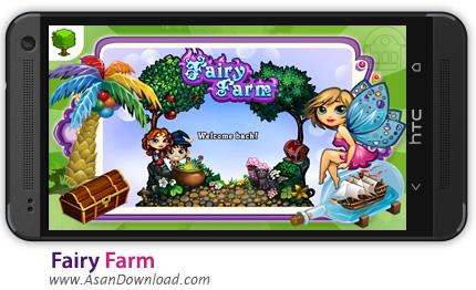 دانلود Fairy Farm v2.6.0 - بازی موبایل مزرعه داری: پری مزرعه + دیتا