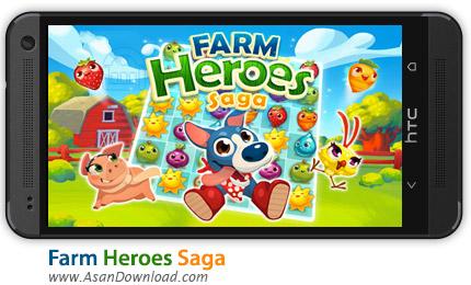 دانلود Farm Heroes Saga v2.11.8 - بازی موبایل قهرمانان مزرعه