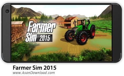 دانلود Farmer Sim 2015 v1.7.0 - بازی موبایل شبیه سازی کشاورزی + نسخه بی نهایت