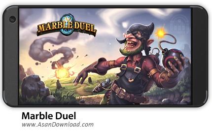 دانلود Marble Duel v2.30.11 - بازی موبایل دوئل مروارید ها + نسخه بی نهایت